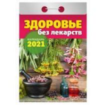 """Отрывной календарь """"Здоровье без лекарств"""" 2021 год"""