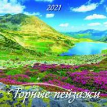 """Настенный календарь """"Горные пейзажи"""" 2021 год"""