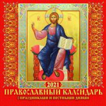 """Настенный православный календарь """"С праздниками и постными днями"""" 2021 год"""
