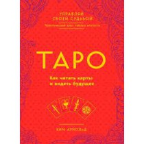 Таро Как читать карты и видеть будущее