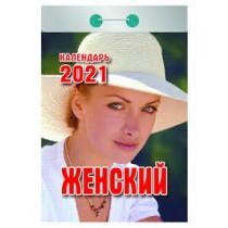 """Отрывной календарь """"Женский"""" 2021 год"""