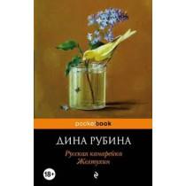 Русская канарейка(роман в трех книгах)