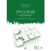 Русская мозаика. Рабочая тетрадь