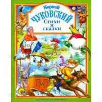 Стихи и сказки Чуковского