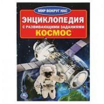 Энциклопедия с развивающими заданиями. Космос