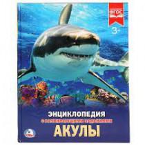 Акулы. Энциклопедия с развивающими заданиями
