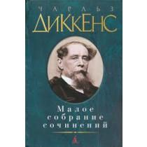 Малое собрание сочинений Чарльз Диккенс