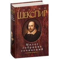 Малое собрание сочинений Шекспира