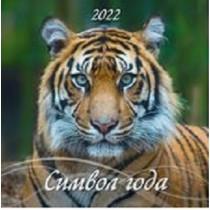 Calendarios de pared 28.5*28.5 cm  2022 г