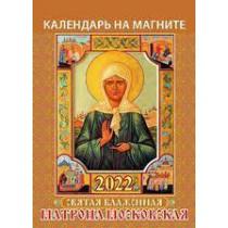 """Calendario de pared """"Matrona de Moscú 2022"""