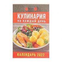 """Отрывной календарь """"Кулинария на каждый день"""" 2022 год"""
