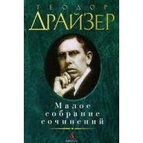 Малое собрание сочинений Теодор Драйзер