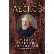 Малое собрание сочинений Николай Лесков