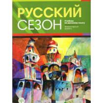 Libro de texto en ruso Temporada rusa + DVD