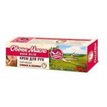 Aceite de oveja Crema de manos Frambuesa y nata (70g)