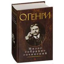 Малое собрание сочинений О. Генри