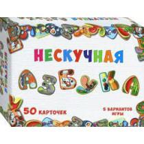 Alfabeto no aburrido, 50 cartas