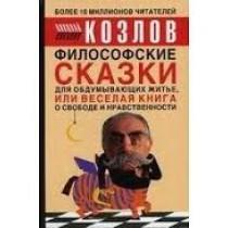 Философские сказки для обдумывающих житье, или веселая книга о свободе