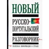 Новый русско - португальский разговорник