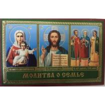 """Icono con la """"Oración por la familia"""""""