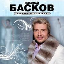 НИКОЛАЙ БАСКОВ , CD новое и лучшее