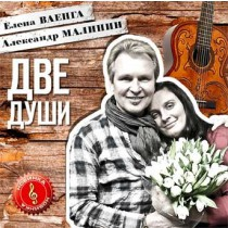 "ЕЛЕНА ВАЕНГА и АЛЕКСАНДР МАЛИНИН, CD ""ДВЕ ДУШИ"""