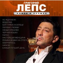 ГРИГОРИЙ ЛЕПС, CD новое и лучшее