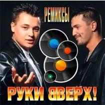 РУКИ ВВЕРХ, CD РЕМИКСЫ