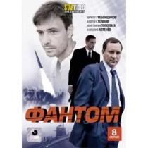 Fantom, 8 series