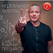 """ВЛАДИМИР ПРЕСНЯКОВ, CD """"НЕРЕАЛЬНАЯ ЛЮБОВЬ"""""""
