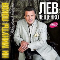 """ЛЕВ ЛЕЩЕНКО, CD """"НИ МИНУТЫ ПОКОЯ"""" Юбилейный концерт"""