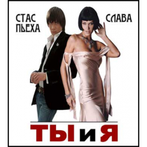 Пьеха Стас и Слава - Ты и я NEW 2011