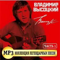 ВЛАДИМИР ВЫСОЦКИЙ, МР3 коллекция легендарных песен. Часть 1
