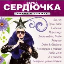 ВЕРКА СЕРДЮЧКА, CD новое и лучшее