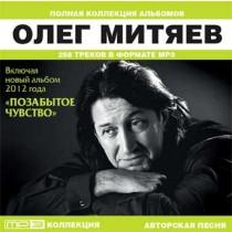 ОЛЕГ МИТЯЕВ, MP3 полная коллекция альбомов
