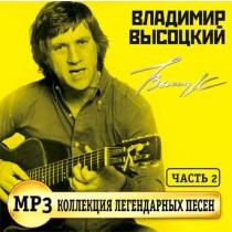 ВЛАДИМИР ВЫСОЦКИЙ, MP3 коллекция легендарных песен. Часть 2