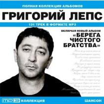 ГРИГОРИЙ ЛЕПС, МР3 полная коллекция альбомов