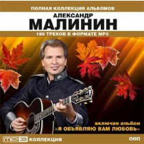 АЛЕКСАНДР МАЛИНИН, MP3 полная коллекция альбомов