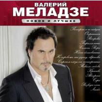 ВАЛЕРИЙ МЕЛАДЗЕ, CD новое и лучшее