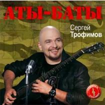 "СЕРГЕЙ ТРОФИМОВ, CD ""АТЫ-БАТЫ"""
