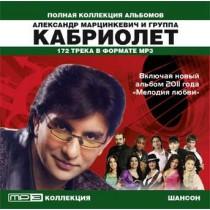 АЛЕКСАНДР МАРЦИНКЕВИЧ И ГРУППА КАБРИОЛЕТ, MP3 полная коллекция альбомов