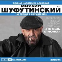 МИХАИЛ ШУФУТИНСКИЙ , MP3 полная коллекция альбомов