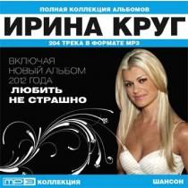 ИРИНА КРУГ, MP3 полная коллекция альбомов