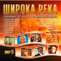 ШИРОКА РЕКА, MP3 любимые песни из фильмов и сериалов