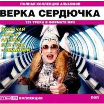 ВЕРКА СЕРДЮЧКА, MP3 полная коллекция альбомов