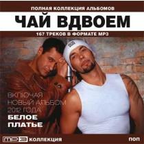 ЧАЙ ВДВОЕМ, MP3 полная коллекция альбомов