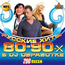 РУССКИЕ ХИТЫ 80-90-х в DJ обработке , MP3