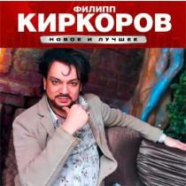 ФИЛИПП КИРКОРОВ, CD новое и лучшее