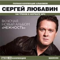 СЕРГЕЙ ЛЮБАВИН, MP3 полная коллекция альбомов