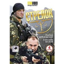 Strelok, 4 series